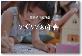 アザリア幼稚舎
