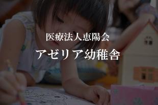 アゼリア幼稚舎